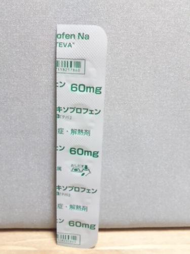 ロキソプロフェンNa錠2