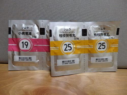 処方薬 小青竜湯、桂枝茯苓丸料