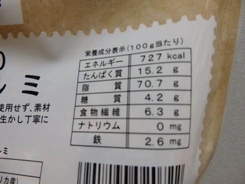 クルミとアーモンドの栄養素