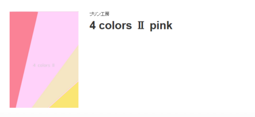 4 colors Ⅱ pink