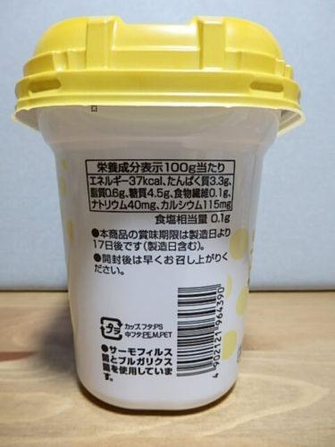 トップバリュ プレーンヨーグルト400g 栄養成分