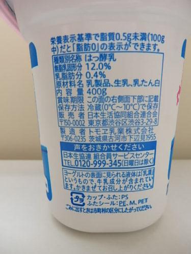 コープ 北海道 脂肪0 400g 原材料