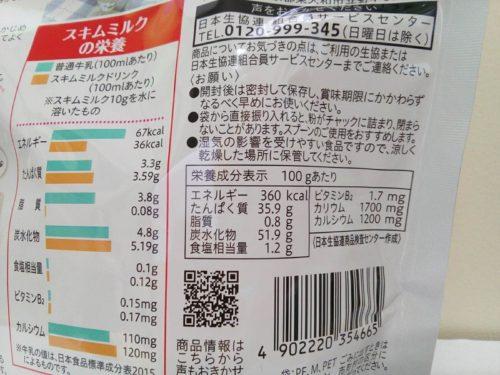 コープ スキムミルク 210g 成分