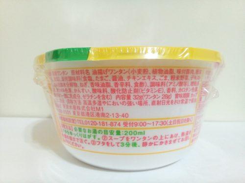 ワンタン しょうゆ味 32g×12個 材料