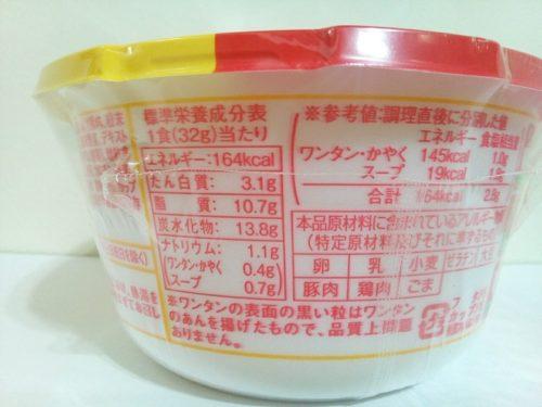 ワンタン しょうゆ味 32g×12個 カロリーなど