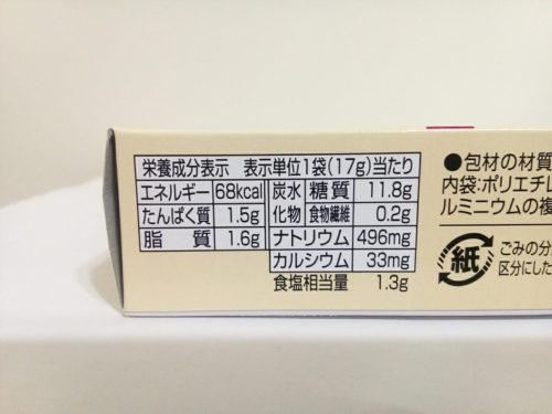 まろやかミルク仕立て ポタージュ 栄養成分