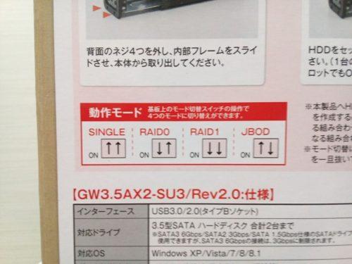 GW3.5AX2-SU3/REV2.0 RAID切り替え