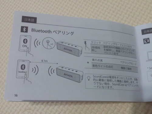 AnkerのポータブルBluetoothスピーカー SoundCore 2 トリセツ ペアリング 接続できない場合