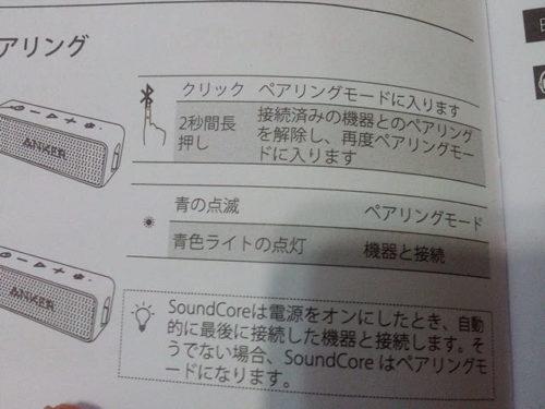 AnkerのポータブルBluetoothスピーカー SoundCore 2 トリセツ Bluetooth 使い方 説明書