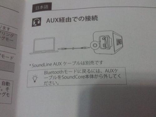 AnkerのポータブルBluetoothスピーカー SoundCore 2 トリセツ AUX