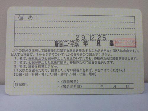小型自動二輪 免許証裏書