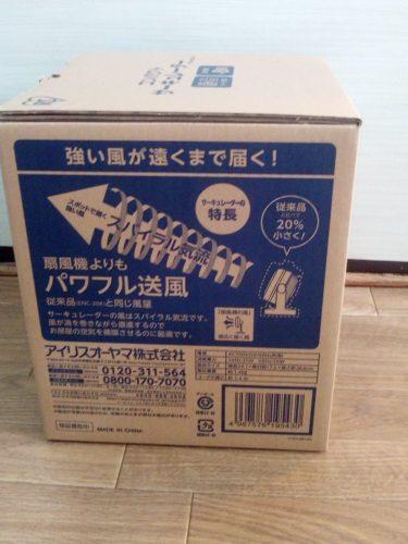 アイリスオーヤマ サーキュレーター 静音 固定 ~8畳 ホワイト PCF-HD15N-W 箱