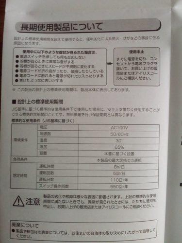 アイリスオーヤマ サーキュレーター 静音 固定 ~8畳 ホワイト PCF-HD15N-W トリセツ