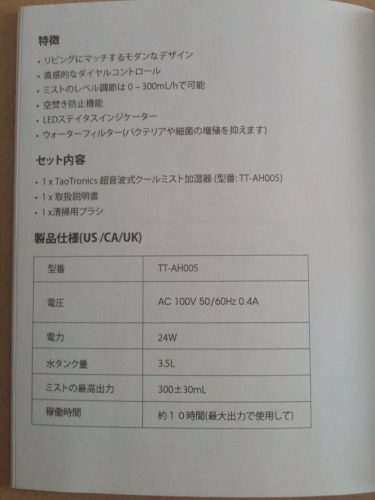 TT-AH005 加湿器 性能と能力