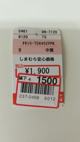 しまむらのひよこちゃんパーカー 1500円に値下げ