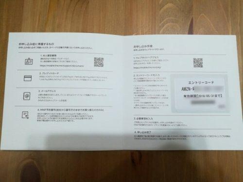 ラインモバイルエントリーパッケージ コード番号