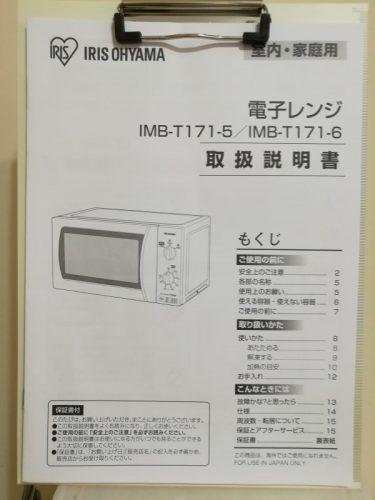 アイリスオーヤマ 電子レンジ 単機能レンジ 50Hz専用 東日本 IMB-T171-5 トリセツ