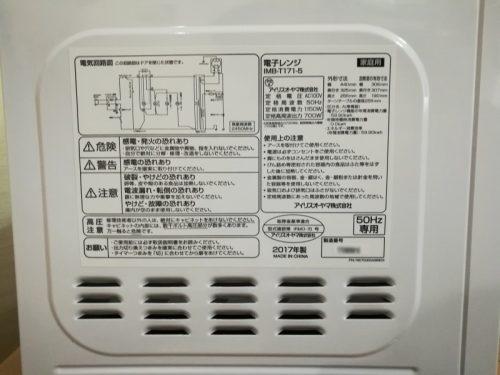 アイリスオーヤマ 電子レンジ 単機能レンジ 50Hz専用 東日本 IMB-T171-5 側面