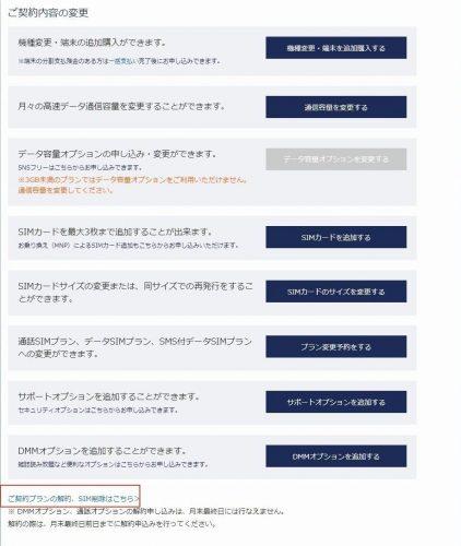 DMMモバイルの解約。ページ一番下のご契約プランの解約、SIM解除はこちらをクリック