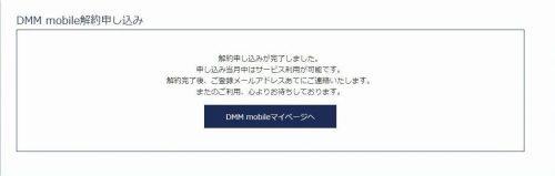 DMMモバイルの解約。解約完了
