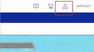 DMMモバイルのページを開いたら、右上にあるマイページをクリック