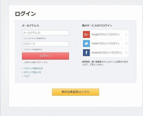 DMMモバイルの解約。登録したメールアドレスとパスワードを入力しマイページにログイン