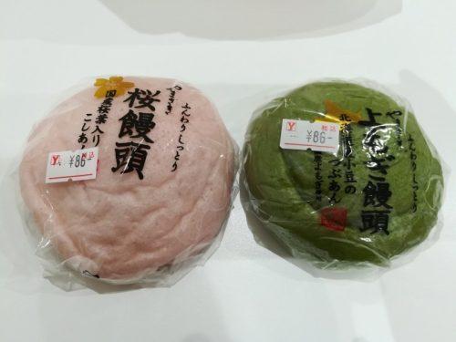 やまざき 桜饅頭とよもぎ饅頭
