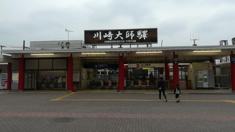 川崎大師駅前