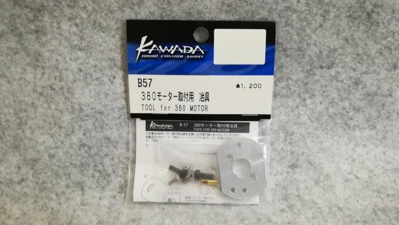 KAWADA 380モーター取付用 冶具 B57