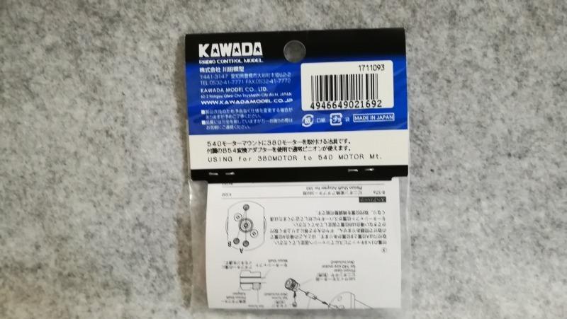 KAWADA 380モーター取付用 冶具 B57 裏面