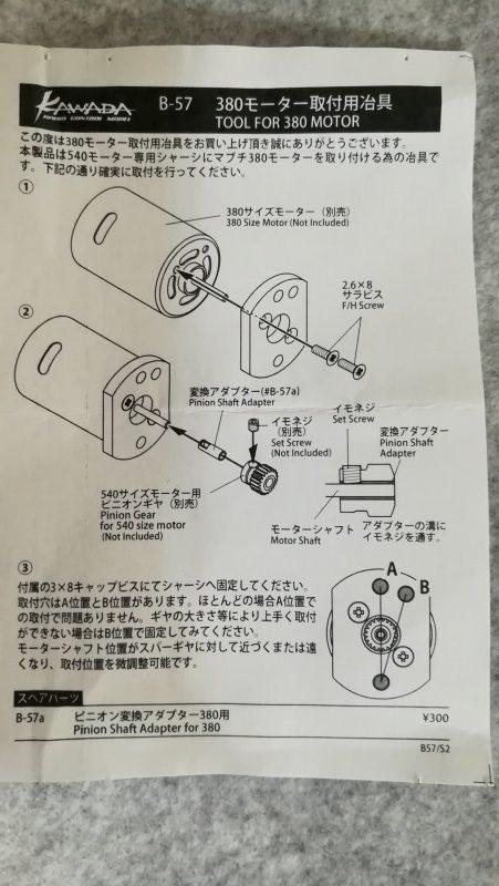 KAWADA 380モーター取付用 冶具 B57 トリセツ