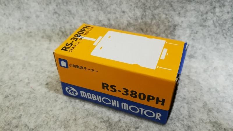 マブチモーター RS-380PHモーター