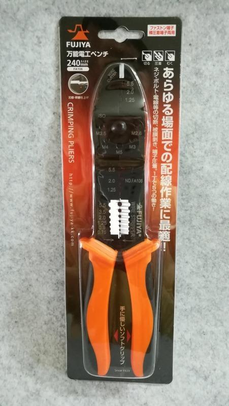 フジ矢 万能電工ペンチ FA106