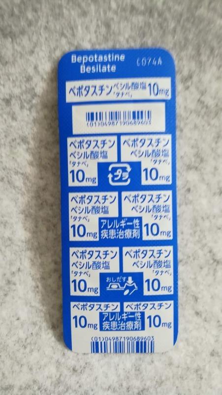 ベポタスチンベシル酸塩10mg「タナベ」 裏