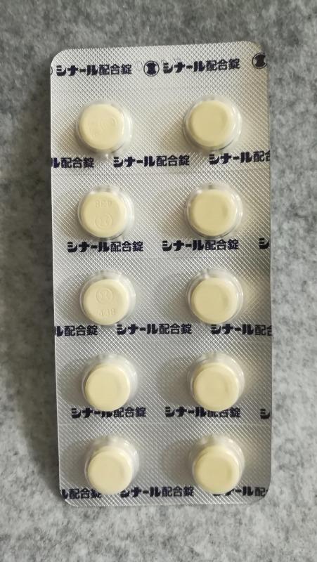 シナール配合錠