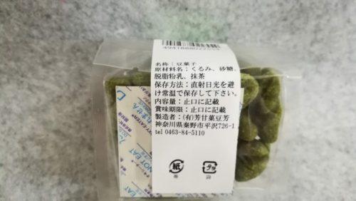 芳甘菓豆芳のグリーンティーナッツ