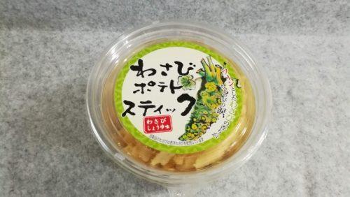 わさびポテトスティック(140g)