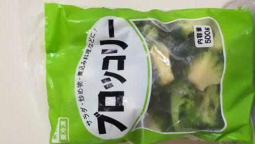 業務スーパー冷凍ブロッコリー