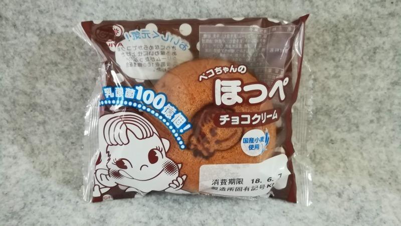 ペコちゃんのほっぺ(チョコクリーム)税抜100円
