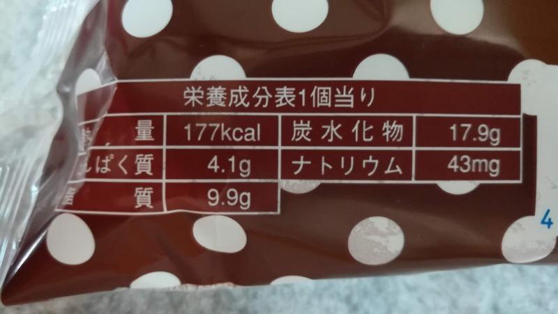 ペコちゃんのほっぺ(チョコクリーム)税抜100円成分表示