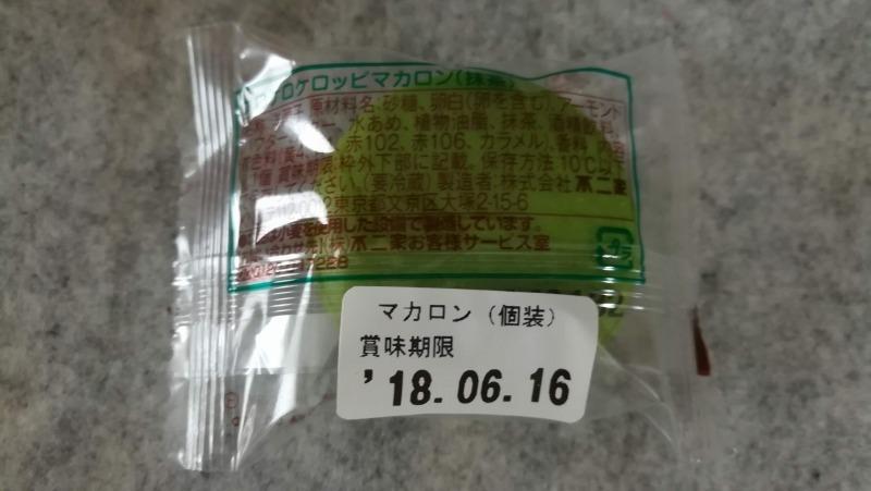 サンリオキャラクターズマカロン けろけろけろっぴ 税抜167円後ろ