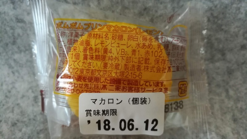 サンリオキャラクターズマカロン ポムポムプリン 税抜167円後ろ