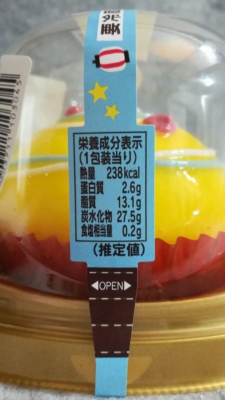 ヨーヨーみたいなケーキ ゆずレアチーズ 栄養成分表示