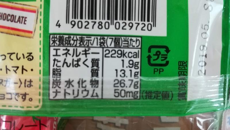 チロルチョコ 夏野菜チョコレート 栄養成分表示