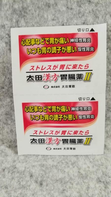 太田漢方胃腸薬Ⅱ中身