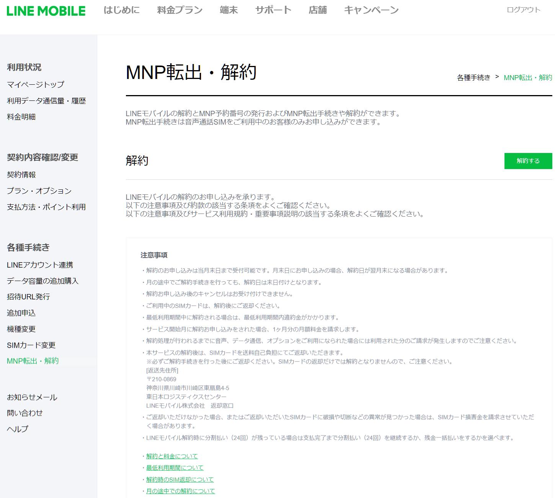 ラインモバイル 「解約・MNP転出」ページ