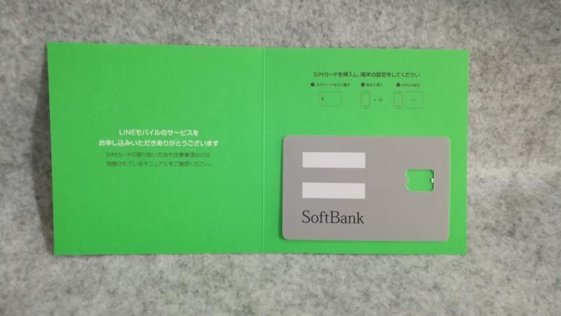 ラインモバイル ソフトバンク回線sim