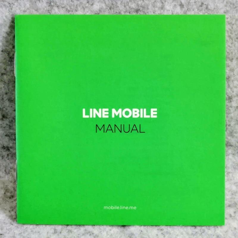 LINEモバイルの解約方法