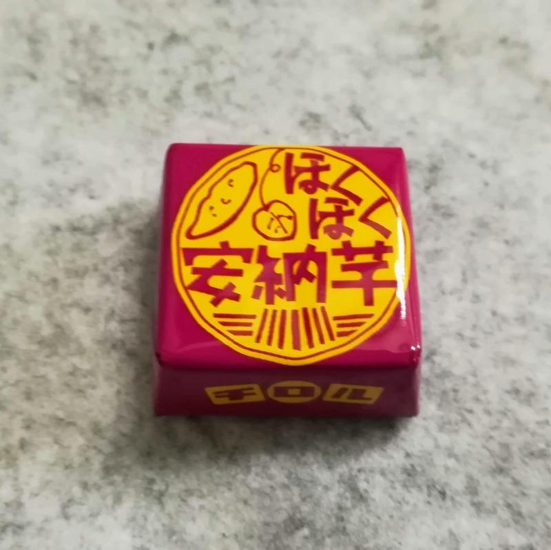 チロルチョコ ほくほく安納芋 紫色のパッケージ