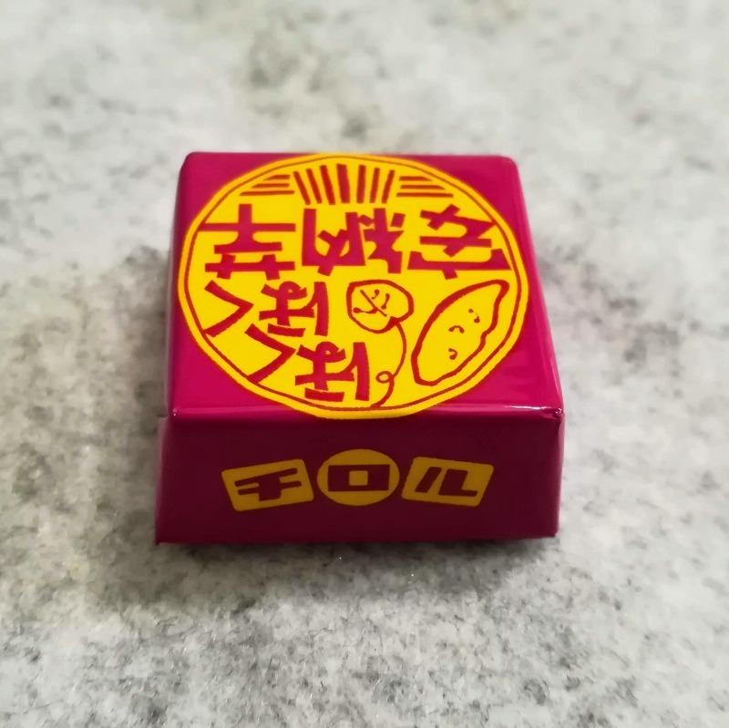 チロルチョコ ほくほく安納芋 紫色のパッケージ 上
